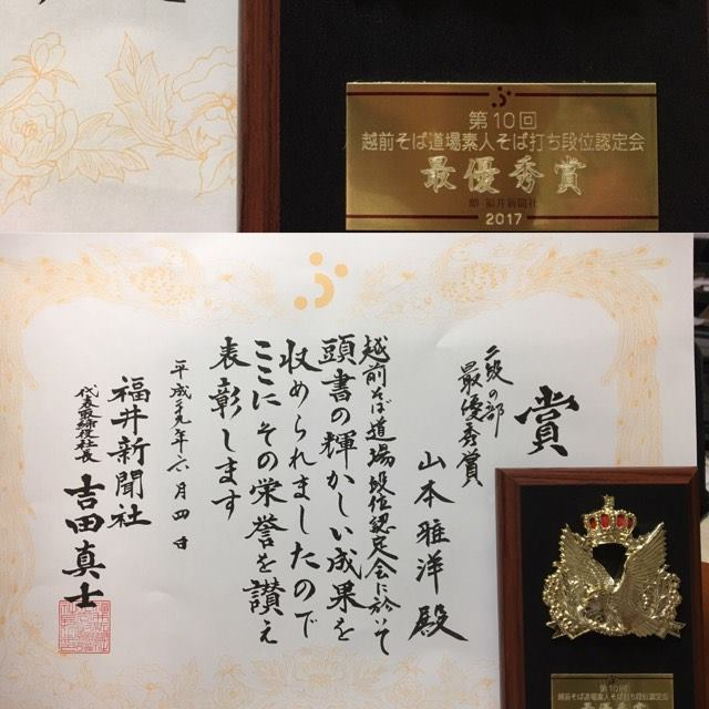 yamamoto2dan
