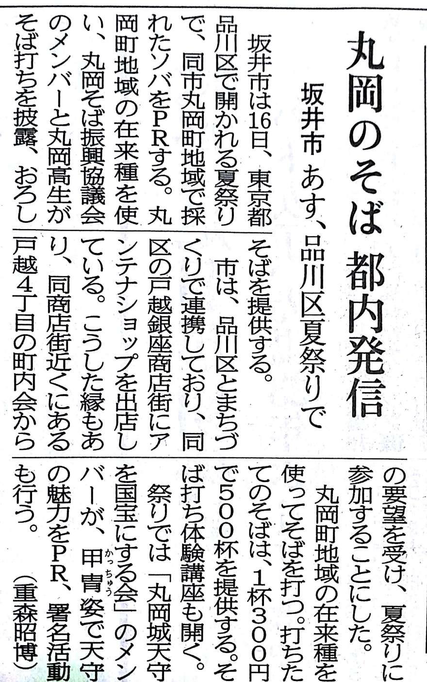 丸岡そば都内発信 2017-07-15