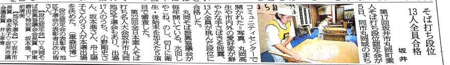 丸岡段位認定会 2017-08-08