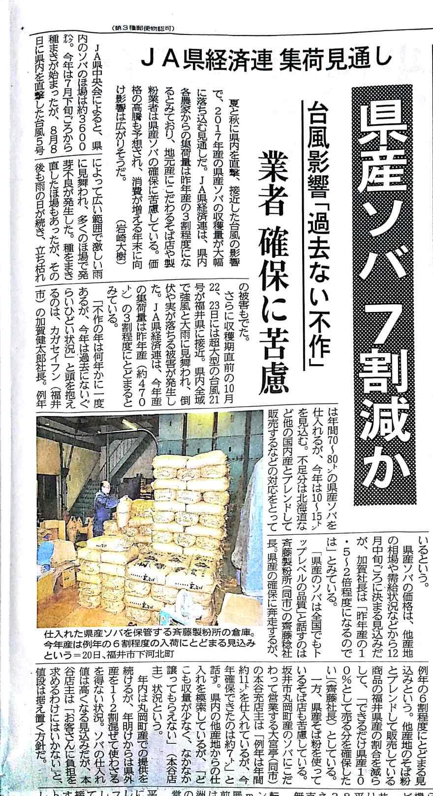 県産ソバ7割減 2017-11-21