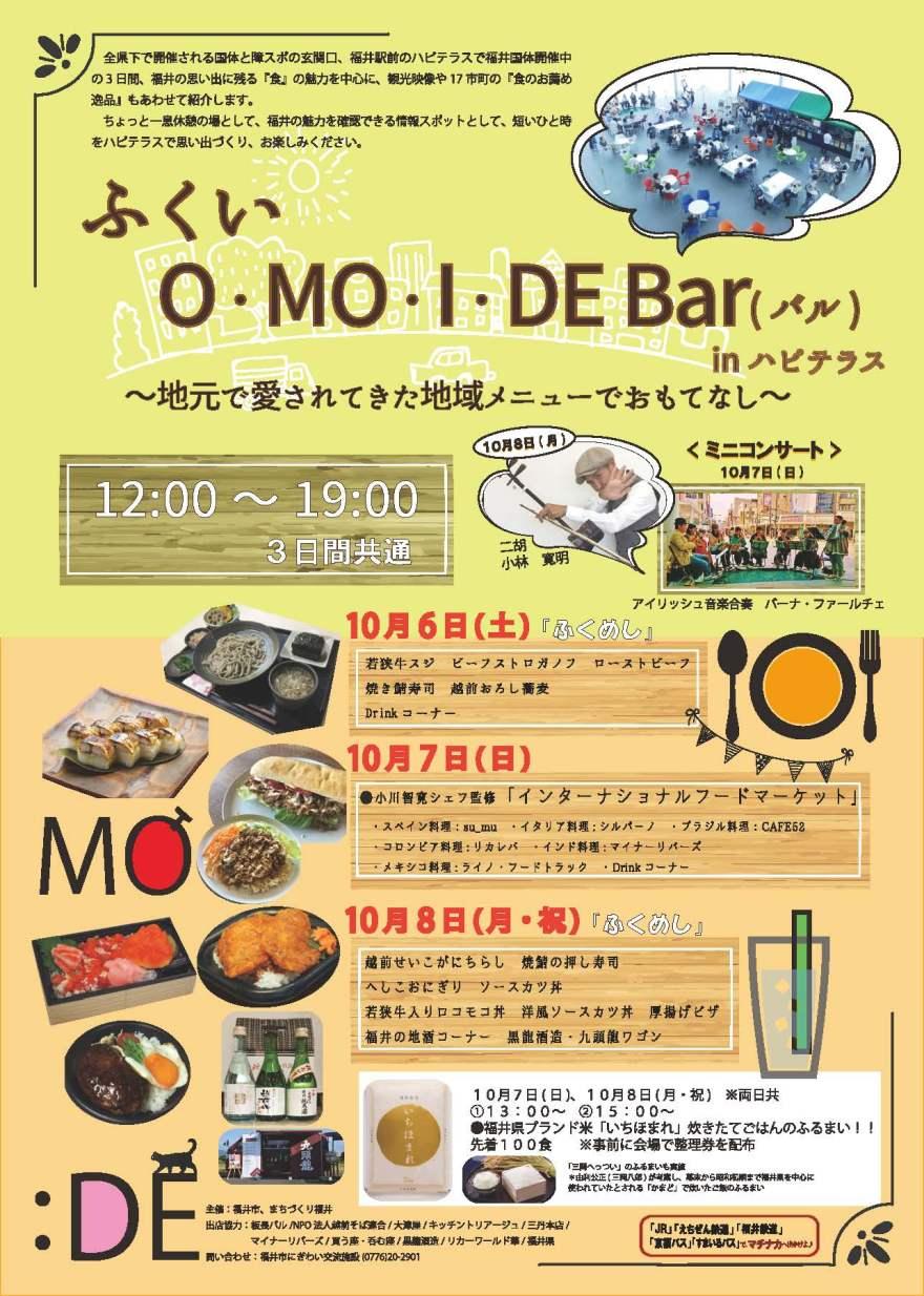 fukui_OMOIDE_Bar.jpg