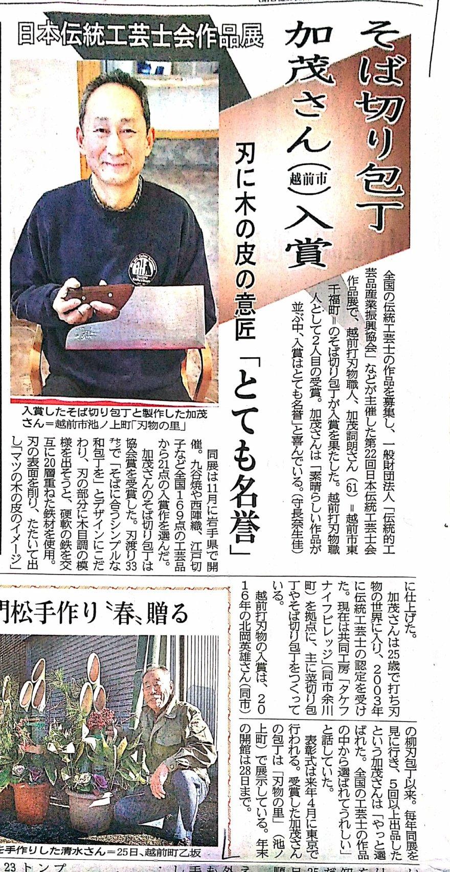 福井 新聞 チャンネル